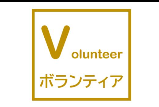 (団体紹介)ボランティア募集案内