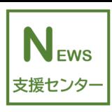 無料パソコン相談会のご案内(11月開催分)