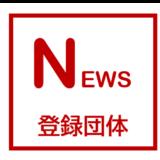 (団体紹介)メディア掲載情報
