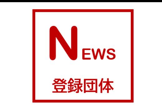 (団体紹介)登録団体の活動紹介