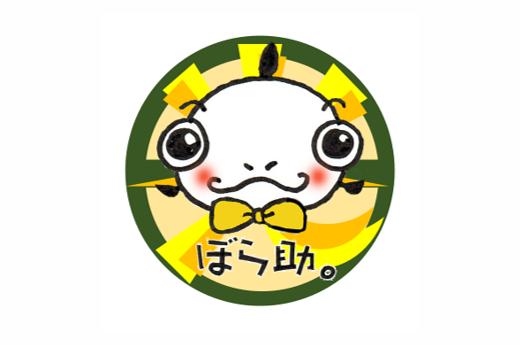 """[1920-0015](8/14追記あり)お~い!栗山の""""夏"""" Re:盆(アッじょすっと栗山!!)"""