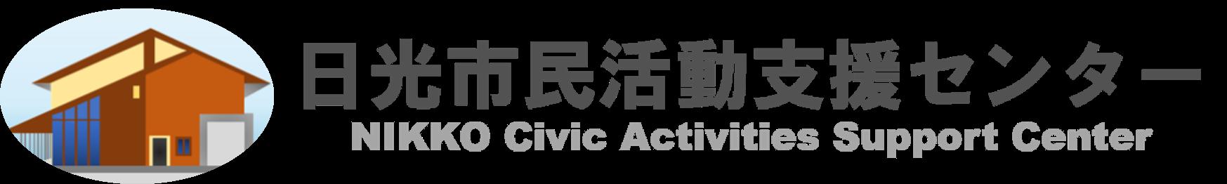 日光市民活動支援センター